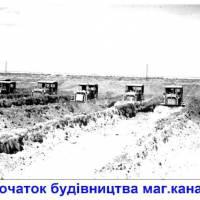 Початок будівництва каналу