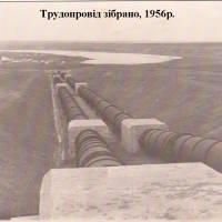 Трубопровід зібрано, 1956 р.