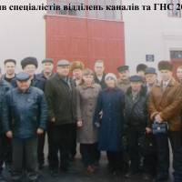 Колектив спецiалiстiв вiддiленя каналiв та ГНС, 2008р.