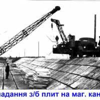 Укладання плит на магістральному каналі