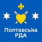 Полтавська Районна Державна Адміністрація -