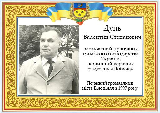 Дунь Валентин Степанович