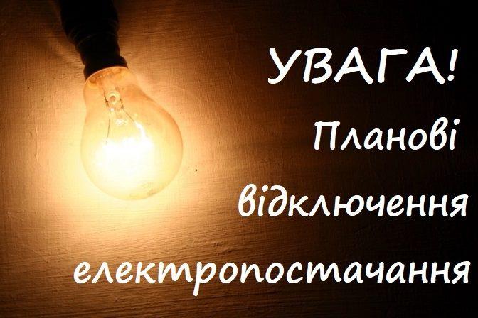 Відключення енергопостачання