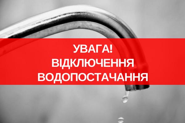 Відключення водопостачання