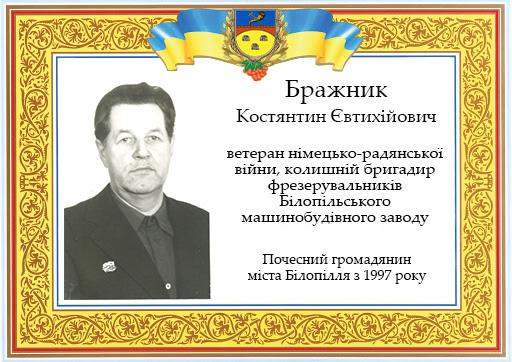 Бражник Костянтин Євтихійович
