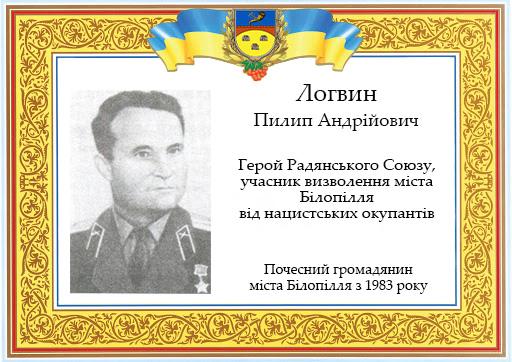 Логвин Пилип Андрійович