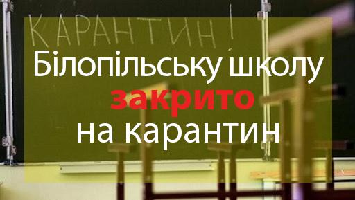 Закрито школу Білопілля