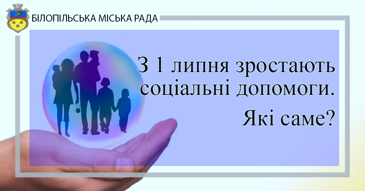 Соціальна допомога з 1 липня