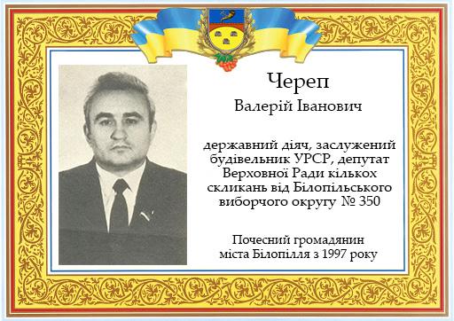 Череп Валерій Іванович