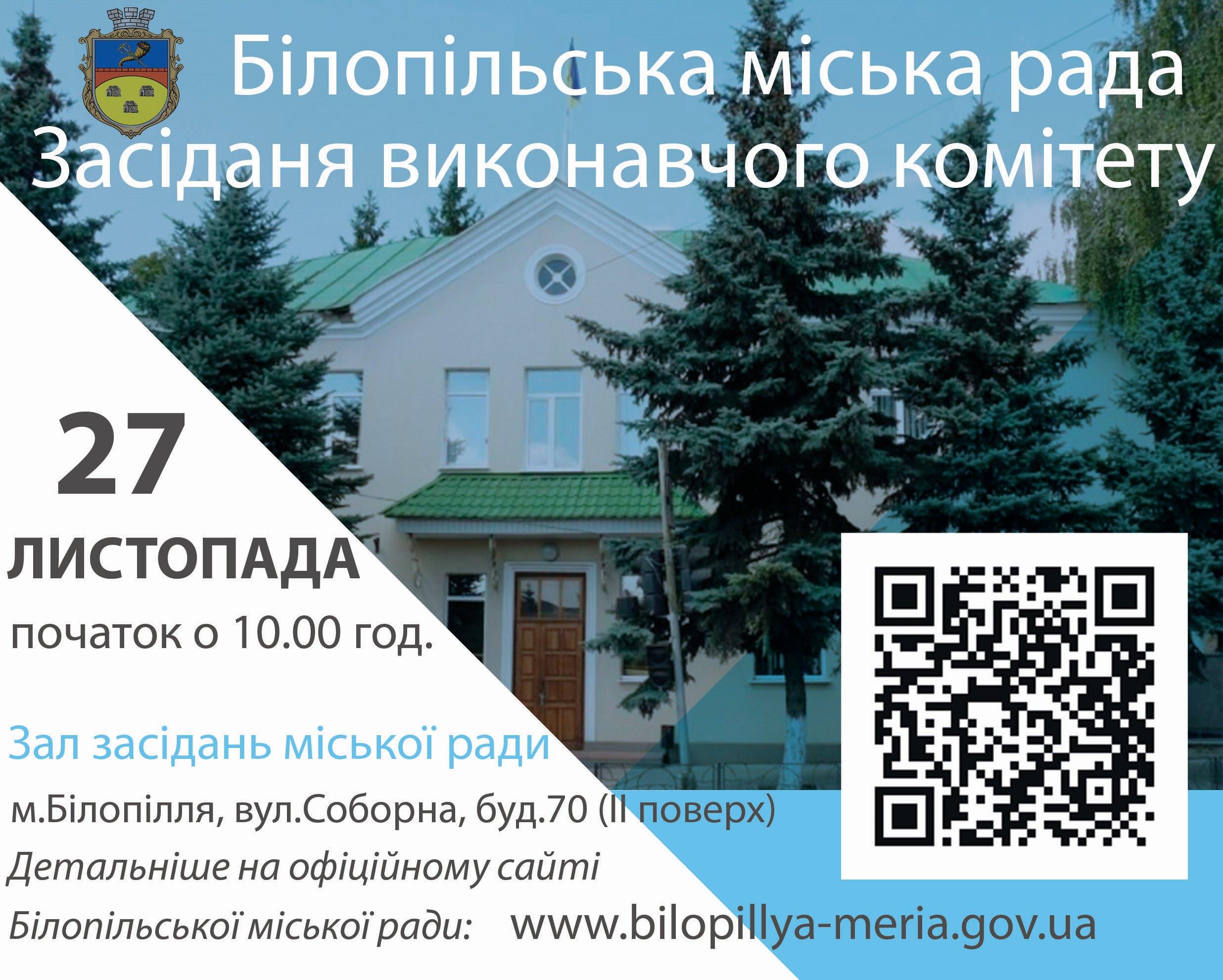 Засідання виконкому Білопільської міської ради