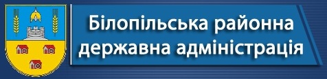 Білопільська райдержадміністрація