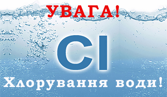 Хлорування води