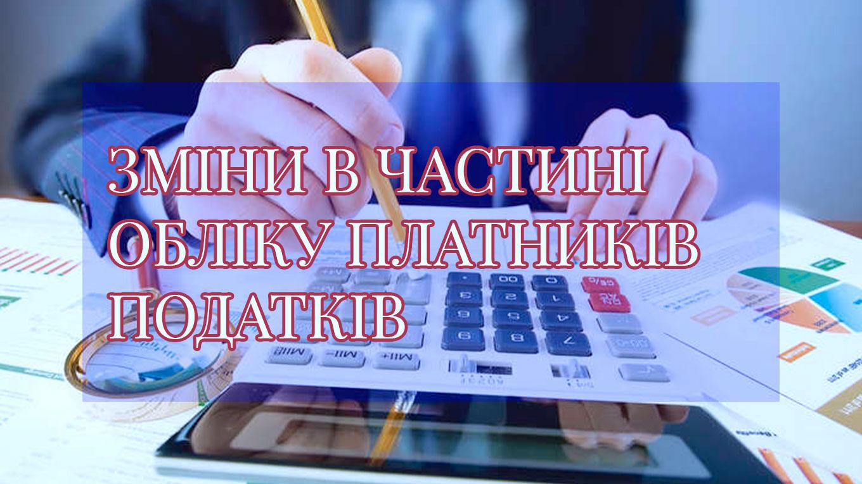 Облік податків