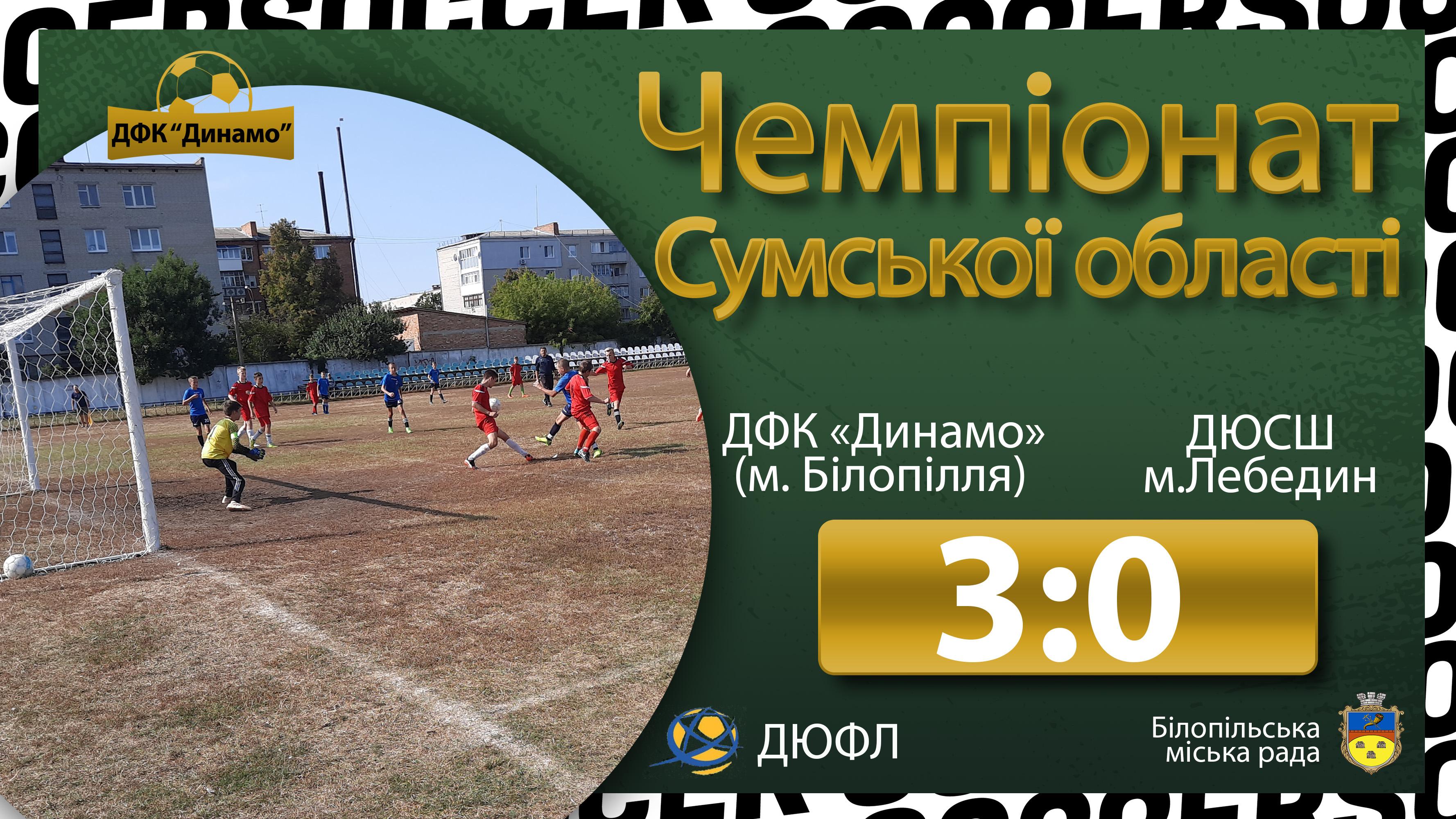 ДФК Динамо Білопілля