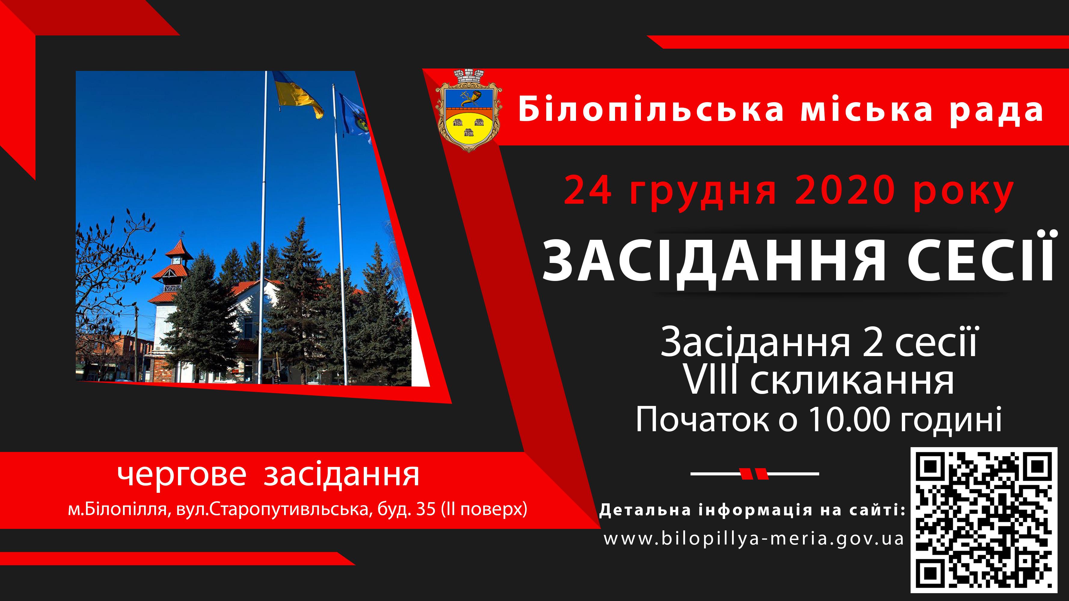 Друга сесія Білопільської міської ради
