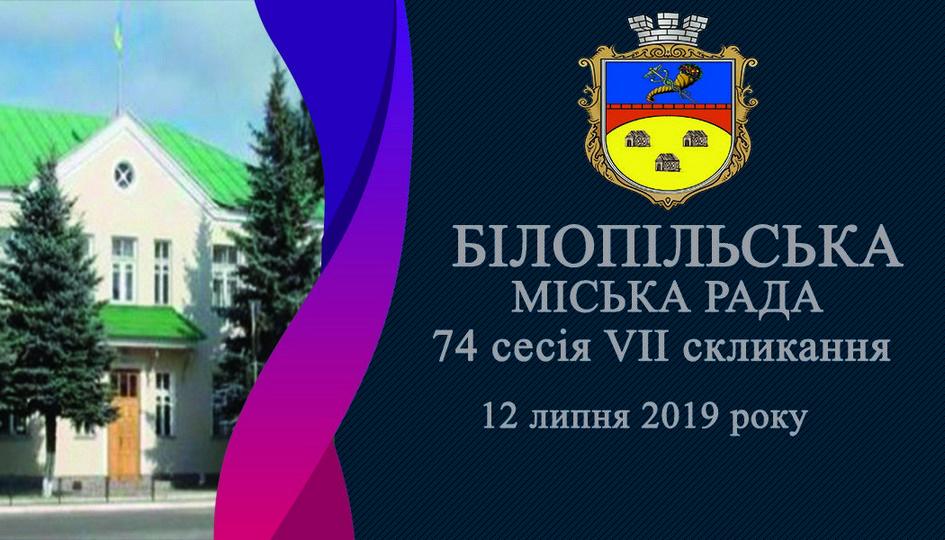 Сесія Білопільської міської ради