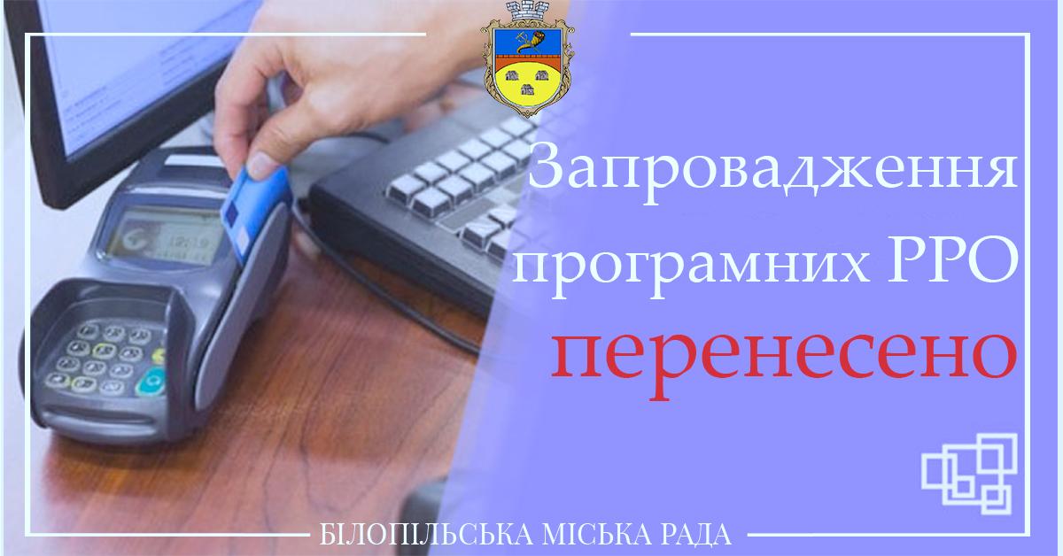 Програмне РРО