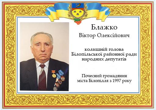 Блажко Віктор Олексійович