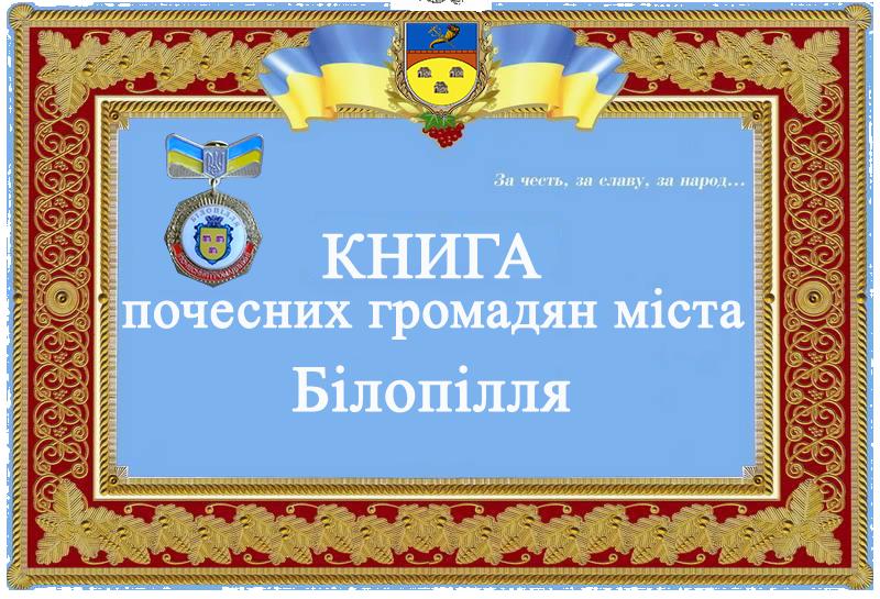 Почесні громадяни Білопілля