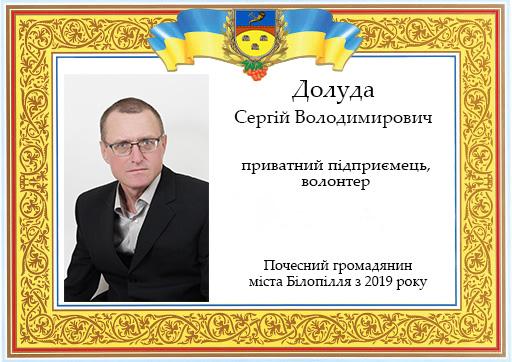 Долуда Сергій Володимирович