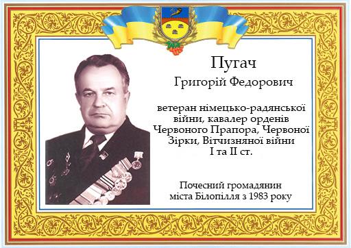 Пугач Григорій Федорович