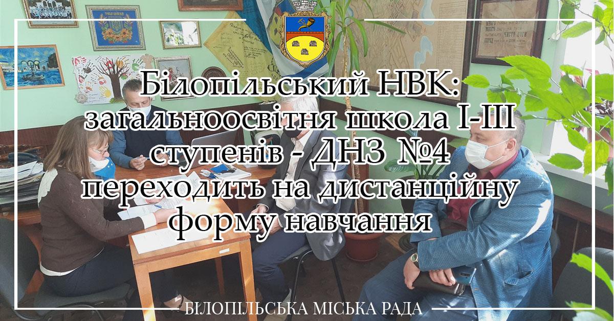 Комісія ТЕБ і НС Білопілля