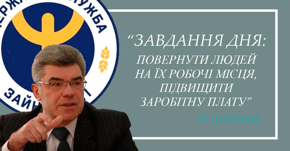 Володимир Підлісний