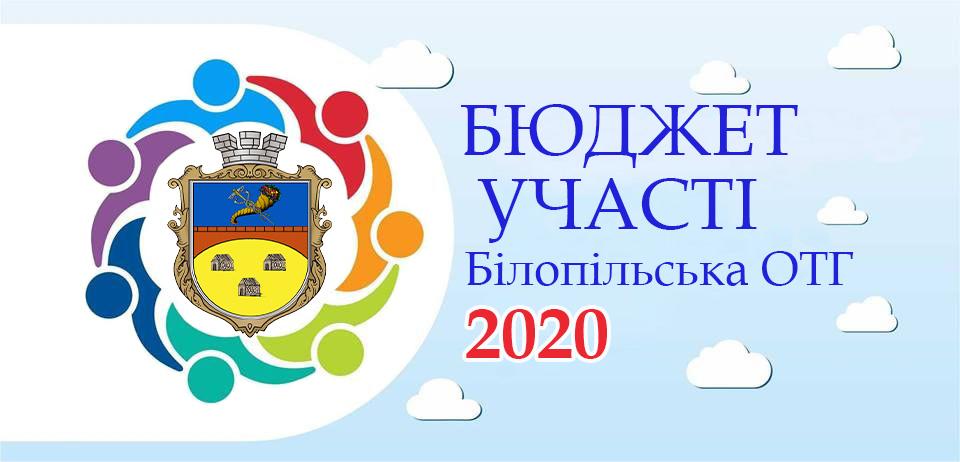 Бюджет участі Білопільська ОТГ