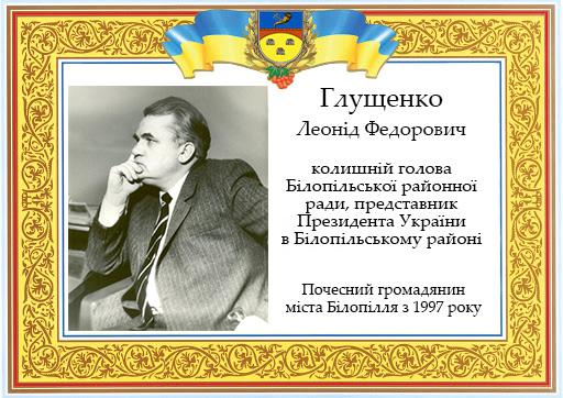 Глущенко Леонід Федорович