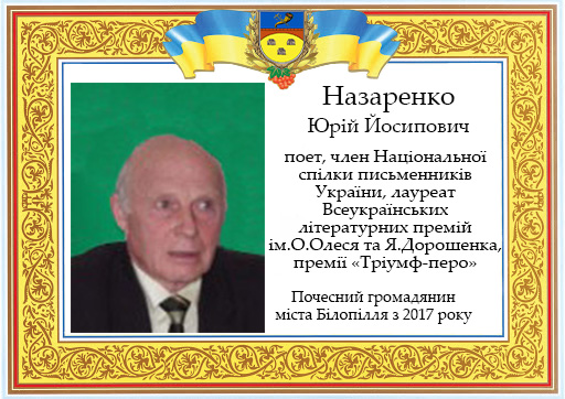 Назаренко Юрій Йосипович