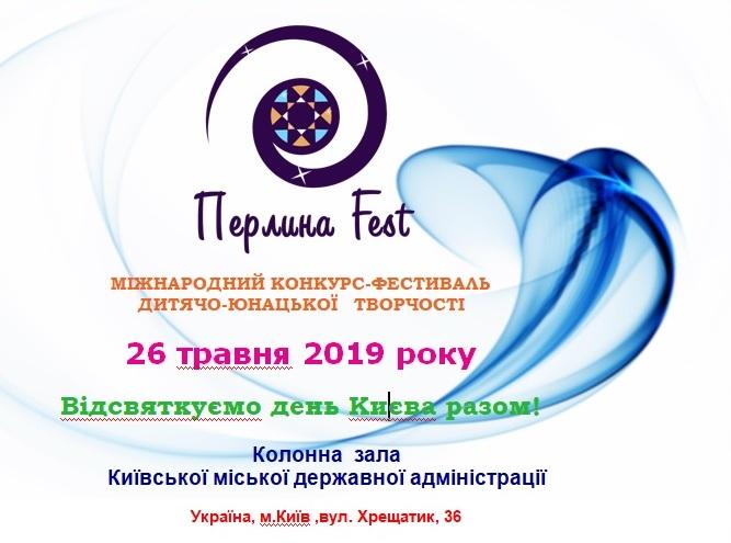 Перлина Fest