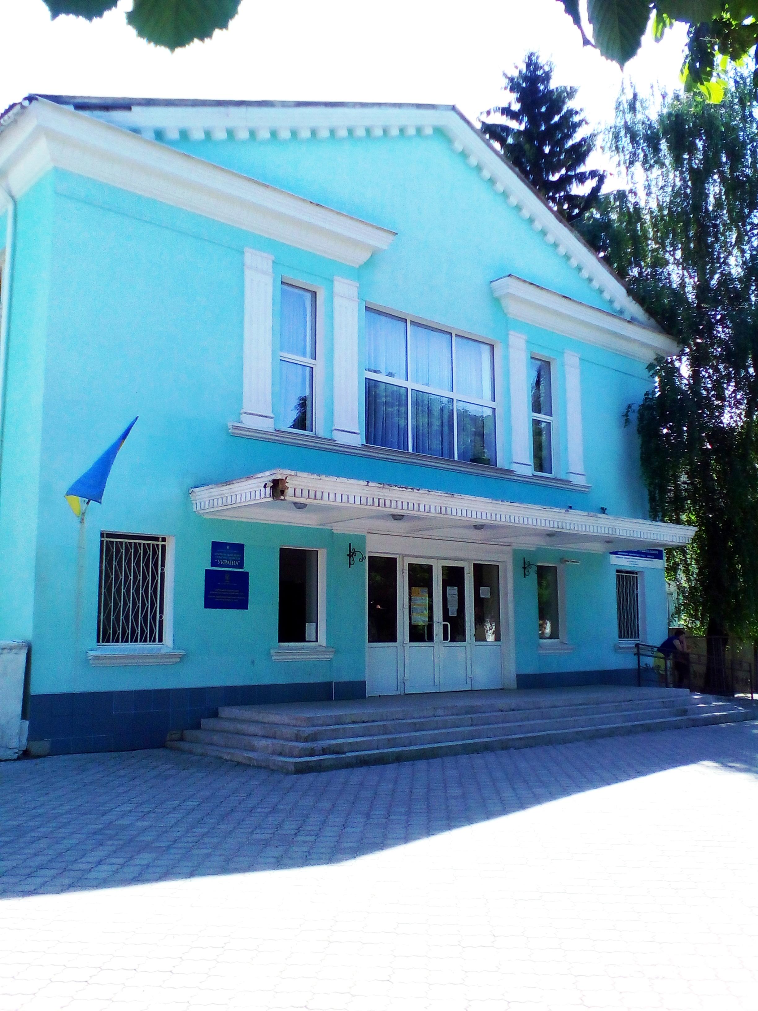 Центр культури і дозвіллі Україна