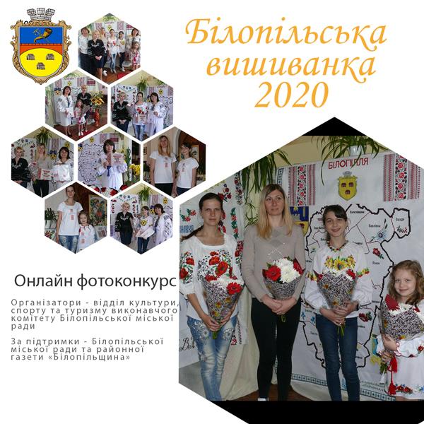 Білопільська вишиванка 2020