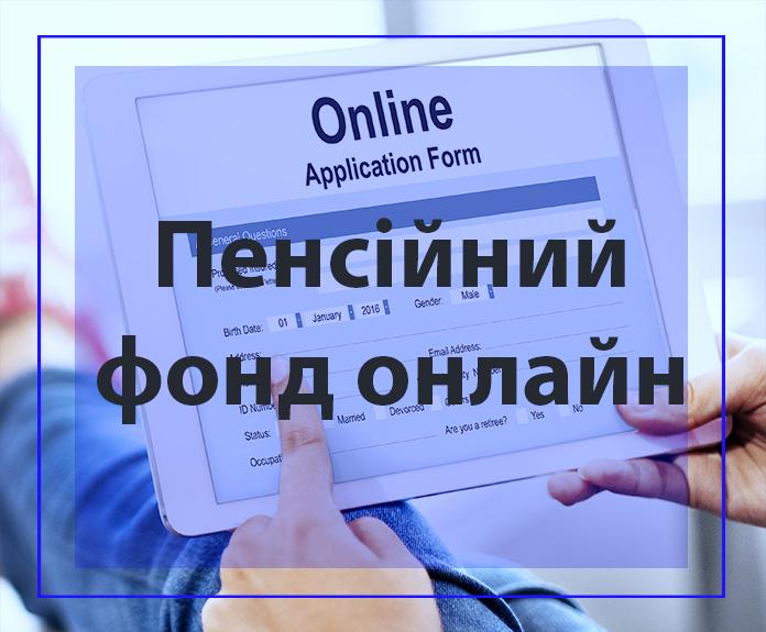 Пенсійний фонд онлайн