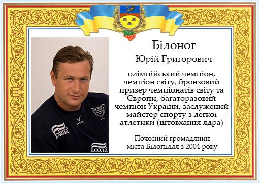 Білоног Юрій Григорович
