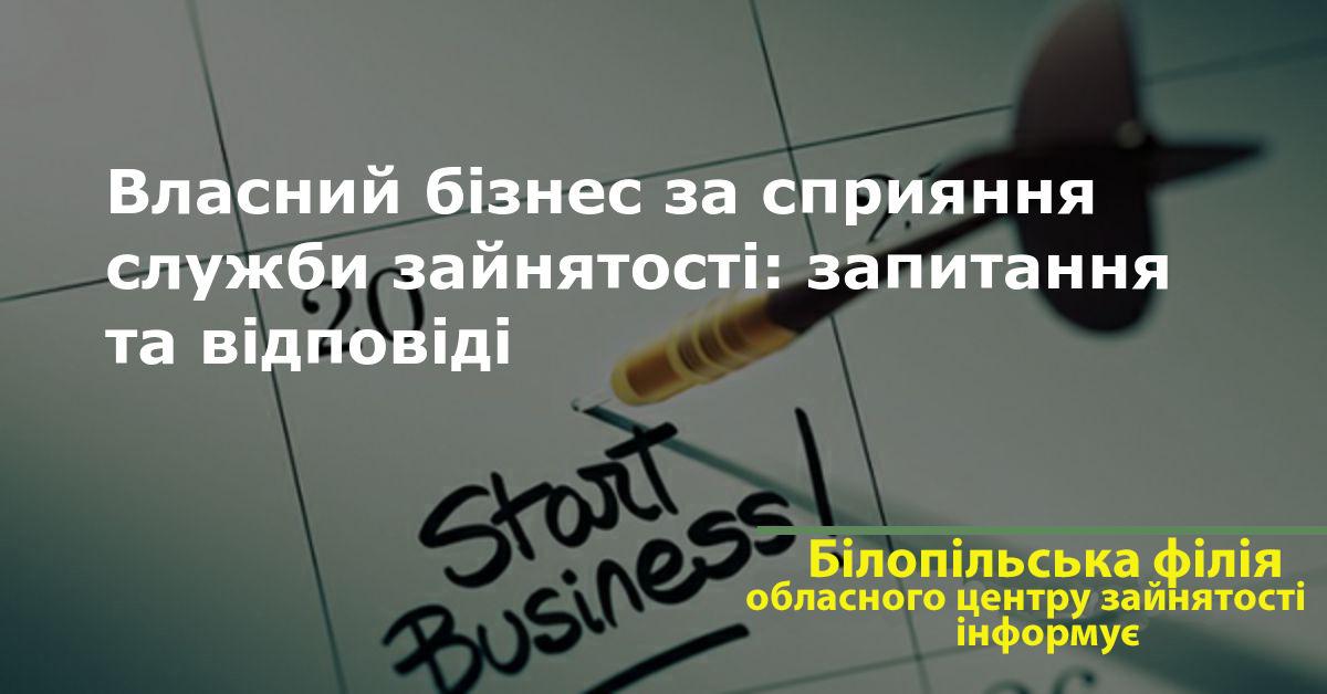 Власний бізнес