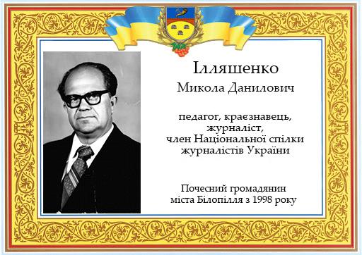 Ілляшенко Микола Данилович