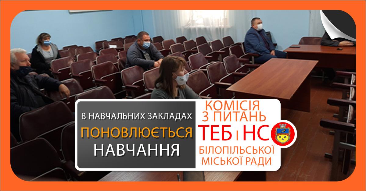 Комісія з питань ТЕБ і НС Білопілля