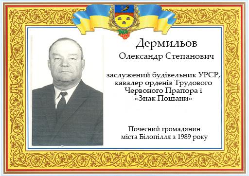 Дермильов Олександр Степанович