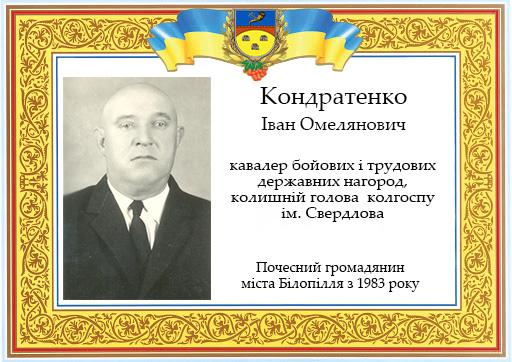 Кондратенко Іван Омелянович