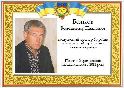 Бєліков Володимир Павлович