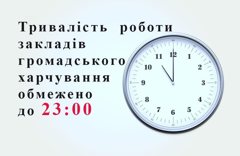 до 23:00