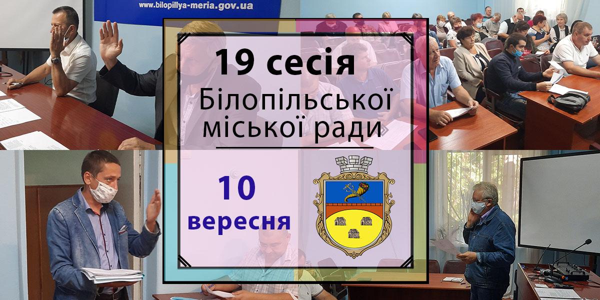 19 сесія міської ради