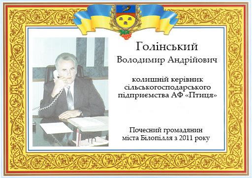 Голінський Володимир Андрійович