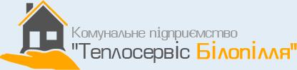 """КП """"Теплосервіс Білопілля"""""""