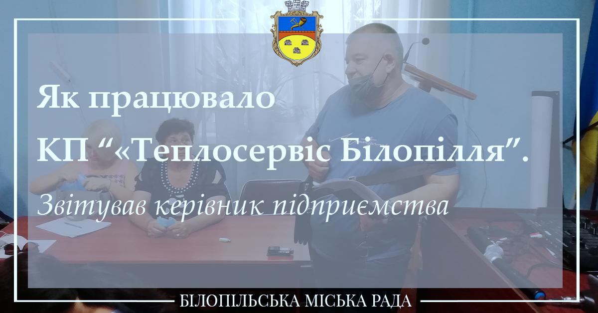 Звіт Теплосервіс Білопілля