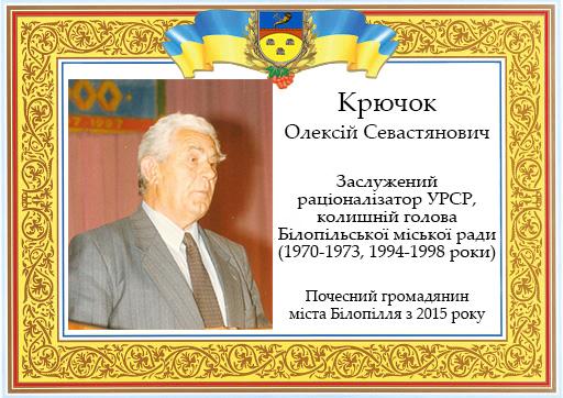 Крючок Олексій Севастянович