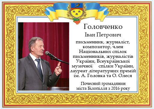 Головченко Іван Петрович