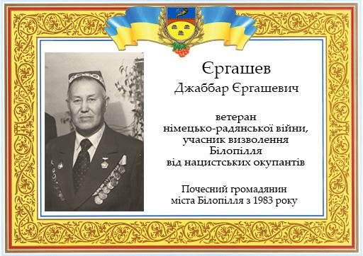Єргашев Джаббар Єргашевич