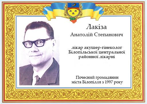 Лакіза Анатолій Степанович